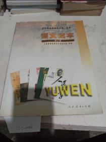 全日制普通高级中学教科书必修加选修  语文读本 第二册。