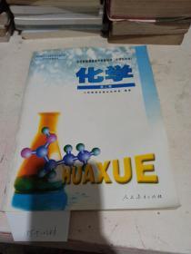 全日制普通高级中学教科书必修加选修  化学 第二册。