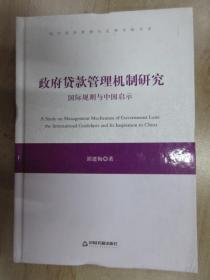 政府贷款管理机制研究:国际规则与中国启示     精装