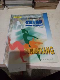 全日制普通高级中学教科书必修  体育与健康 第二册。