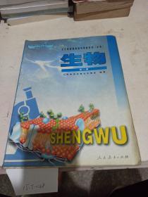 全日制普通高级中学教科书必修  生物   第一册。
