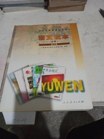 全日制普通高级中学教科书必修  语文读本   第三册。