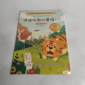 小学语文必读儿童文学名家名作(一年级下):读读儿歌和童谣(一)