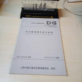 住宅建筑绿色设计标准(上海市工程建设规范)