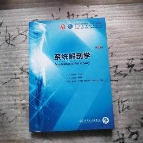系统解剖学(第9版 )