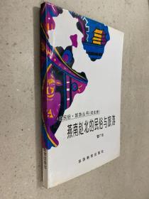 中国民俗·旅游丛书:燕南赵北的民俗与旅游(河北卷)