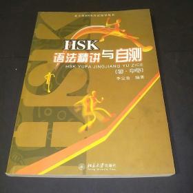 HSK语法精讲与自测(初·中等)——北大版HSK应度辅导丛书