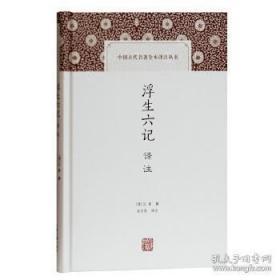 浮生六记译注(精装)5折