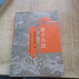孙子兵法 中国军事第一书