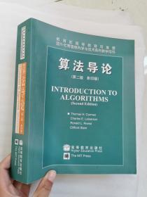算法导论(第二版   影印版)英文版9787040110500    前页有写字