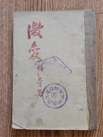 1938年初版 《激变》 上海抗战、持久战、汉奸问题、轰炸南京、救亡工作、抗战与建国等等多抗战内容