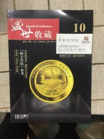 盛世收藏2012 10 总第27期
