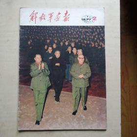 解放军画报 1977年 2
