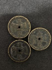 道光通宝嘉庆通宝筹码币,砝码币,铸母币