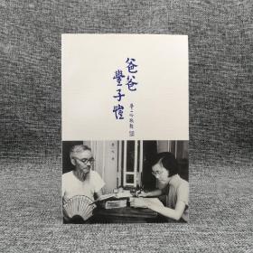 香港三联书店版 丰一吟《爸爸豐子愷》(锁线胶订)