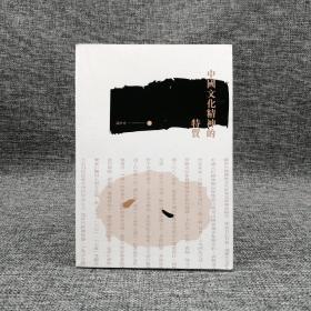 香港三联书店版  郭齐勇《中國文化精神的特質》(锁线胶订)