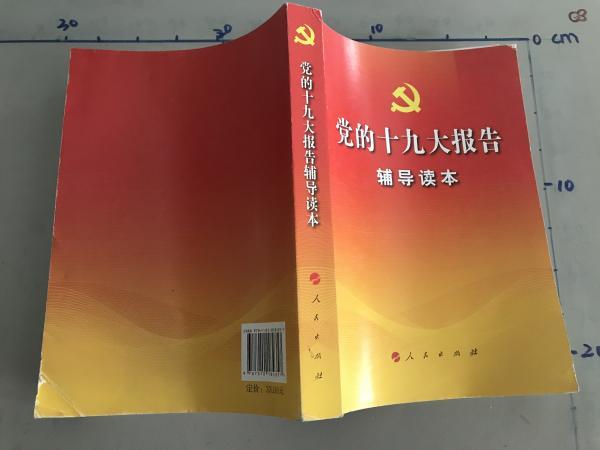 党的十九大报告辅导读本..··
