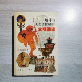 地球与人类文化编年:文明通史