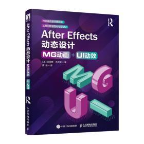 AfterEffects动态设计:MG动画+UI动效