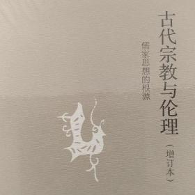 古代宗教与伦理:儒家思想的根源(增订本)