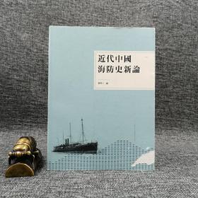 香港三联书店版  麦劲生 主编《近代中國海防史新論》(锁线胶订)