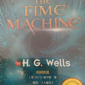 最经典英语文库:时间机器(英文版)