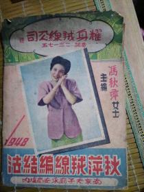 秋萍,绒线编织法