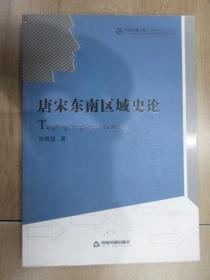 唐宋东南区域史论