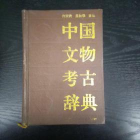 《中国文物考古辞典》