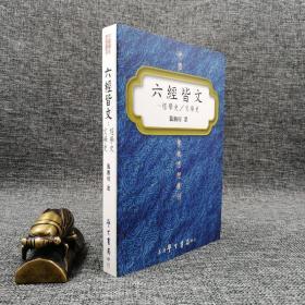 台湾学生书局版  龚鹏程《六经皆文:经学史/文学史》(锁线胶订)