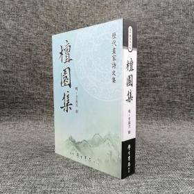 台湾学生书局版  (明)李流芳《檀园集》