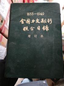 1833—1949全国中文期刊联合目录 增订本