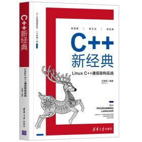 c++新经典:linux c++通信架构实战 编程语言 王健伟