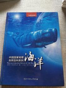 中国国家地理自然百科系列:海洋