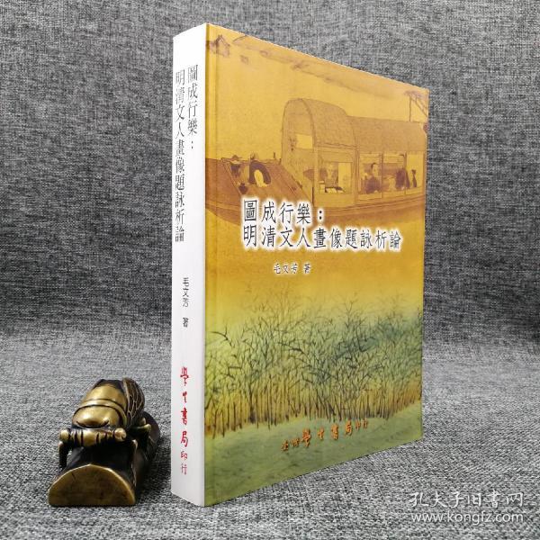 台湾学生书局版 毛文芳《圖成行樂》