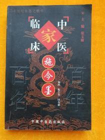 施今墨(中国百年百名中医临床家丛书)