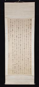 【日本回流】原装旧裱 竹园 书法作品《风流喜乐玉花园》一幅(纸本立轴,画心约5.8平尺)HXTX201757