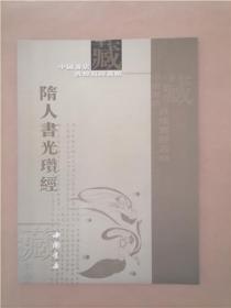 中国书店藏敦煌写经丛帖:隋人书光瓒经