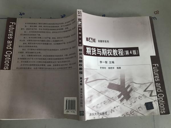 期货与期权教程(第4版)
