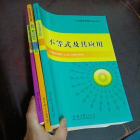 学数学原理与方法丛书. 数列、数学归纳法、数列 的极限+相似三角形与锐角三角函数+不等式及其应用 3本合售