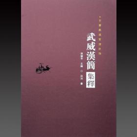 武威汉简集释(甘肃秦汉简牍集释 8开精装 全一册).