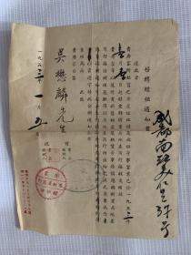 5356b:移转经租通知书 1953年 吴懋麟 毛笔签名 ,成都南路美仁里37号