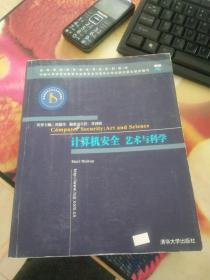 计算机安全:艺术与科学(英文版)   [美]毕晓普(Bishop) / 清华大学出版社 / 2004-05 / 平装