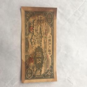 早年旧书夹藏的一版人民币伍圆牧羊,裸币未鉴定,包老不保真,品相自鉴,不退不换低价拍卖,懂行的朋友千万不要错过。