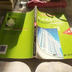 商业物业管理理论与实务(上册)