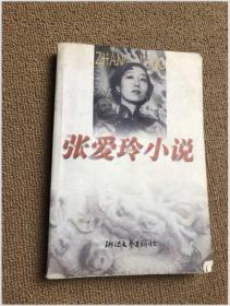 張愛玲小說