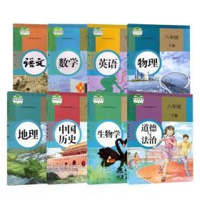 新版八年级下册课本全套8本 八年级下册 人教版
