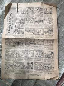 人民日报1966年11月26日(5-6版)