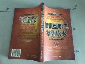 知识型职工培训读本``