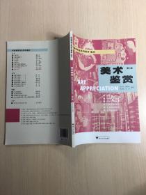 美术鉴赏  第二版 (美术第2版 学前教育专业系列教材)